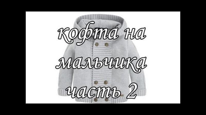 Кофточка регланом с капюшоном на мальчика Часть 2 4 Blouse Raglan hooded boy Part 2
