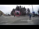 Торопливый пешеход под колеса - Снежинск 3 февраля 2015