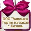 Торты на заказ г. Казань