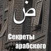 Секреты арабского языка
