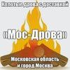 «Мос-Дрова»