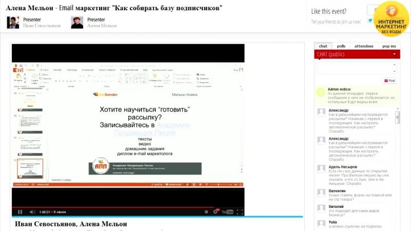 Интернет маркетинг без воды Алена Мельон e mail маркетинг Как собрать базу подписчиков (HD)