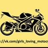 Я девчонка, и я люблю мотоциклы!!!