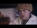 Военная разведка. Северный фронт. Серия 3-8 (2012)