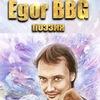 EgorBBG поэзия 18+
