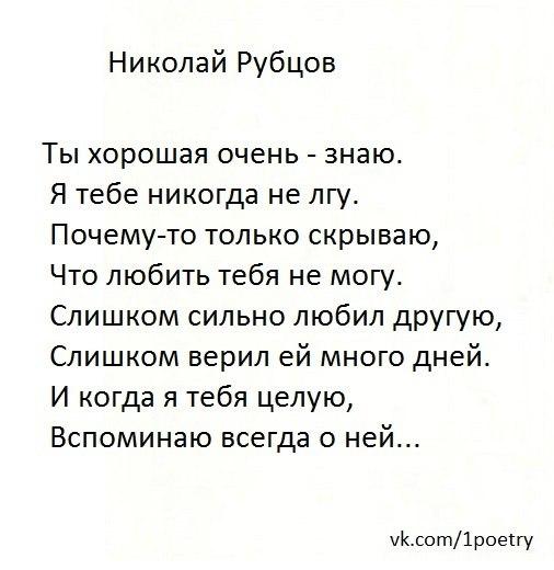 Стих николая рубцова ты хорошая