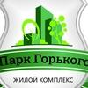 """Жилой Комплекс """"Парк Горького"""" г. Бор"""