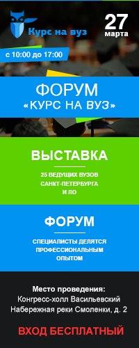 Форум «Курс на вуз» в Петербурге