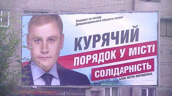"""Кандидат в мэры Ярошенко пригрозил """"Оппоблоку"""" блокированием выборов в Мариуполе - Цензор.НЕТ 425"""