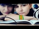 «Школьные Годы)))12- А.   Я люблю вас)))» под музыку Любовные истории - [..♥Школа, школа, я скучаю♥..]. Picrolla