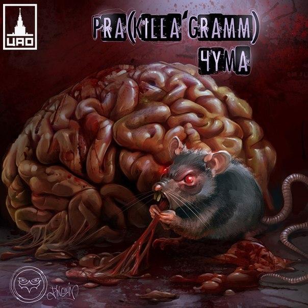 Pra(Killa'Gramm) - Чума (2014)