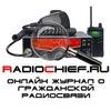 Онлайн журнал о гражданской радиосвязи