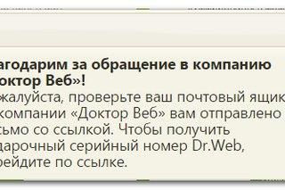 Кодовое слово Dr.Web: drweb+mybook Напоминаем, что ваш бесплатный серийный
