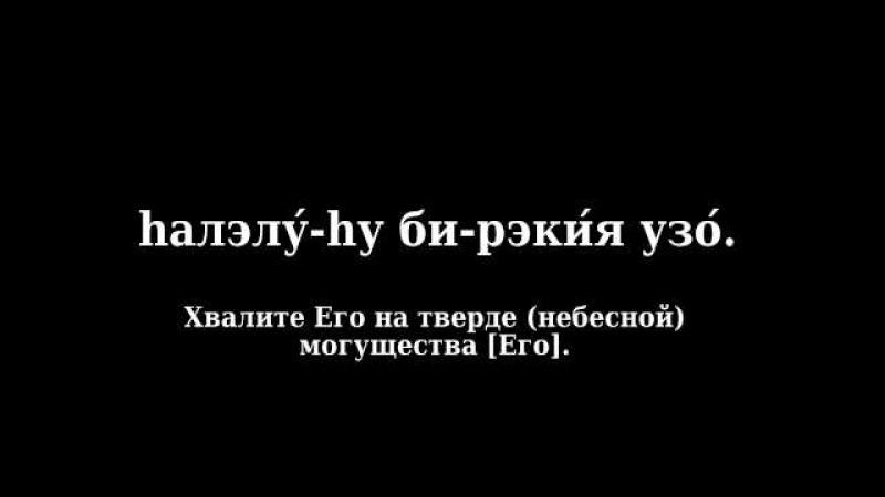 Псалом 150 (Тегилим 150 - песня на иврите с переводом на русский язык)
