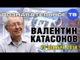 Валентин Катасонов.  Ответы на вопросы по экономике и человеческому обществу. Часть 1 (Познавательное ТВ, 25-12-2014)