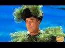 Песня Ёлок - Когда носы в 12-ть бьют - Уральские пельмени