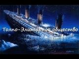 Как и зачем утонул Титаник. Правдозор.