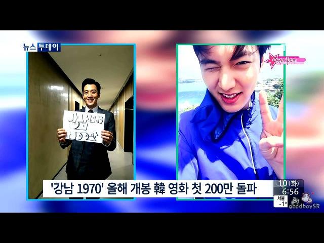 150210 MBC 연예투데이 영화 '강남1970' 올해 개봉 韓 영화 첫 200만 돌파_이민호