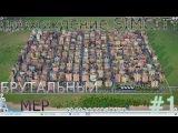 Прохождение Simcity 5:Города будущего #1