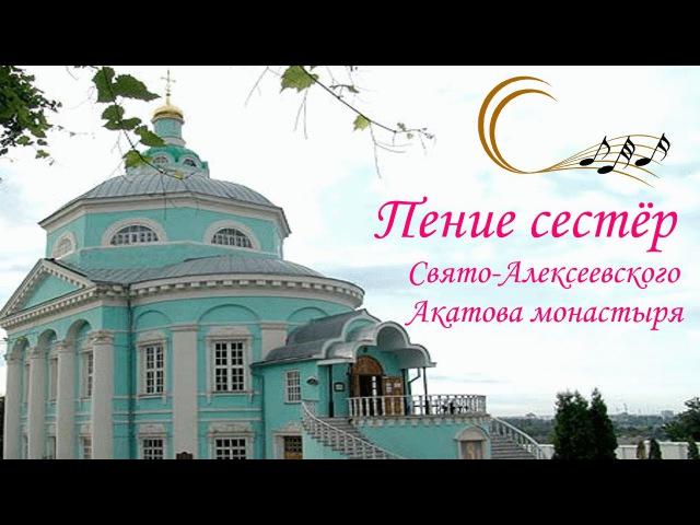 ♪ Благодатное духовное пение сестёр Свято Алексеевского Акатова монастыря