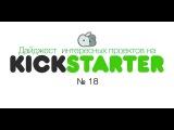 Дайджест проектов на Kickstarter. Выпуск № 18 (Pearbuds, OURA ring, Fishbone)