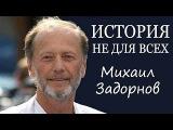 История не для всех. Концерт Михаила Задорнова