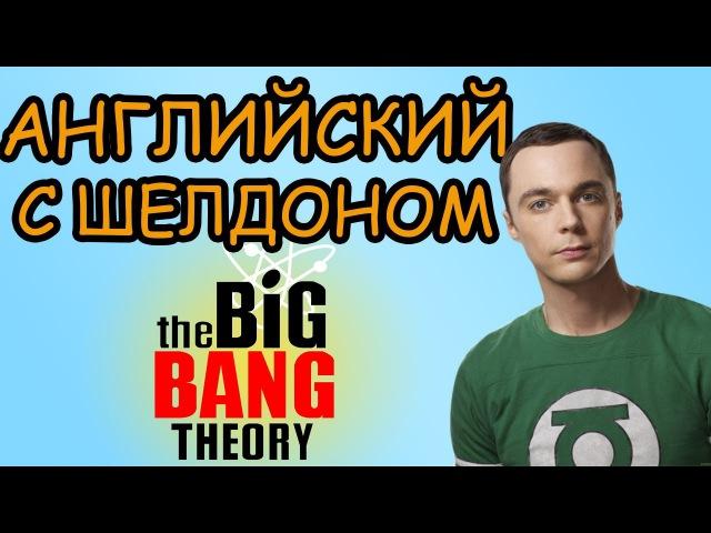 АНГЛИЙСКИЙ ПО СЕРИАЛАМ The Big BANG Theory ШЕЛДОН И TBBT S05E21 Школа Джобса