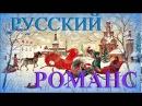 Русские Романсы Лучшее  / Russian Romance The Best