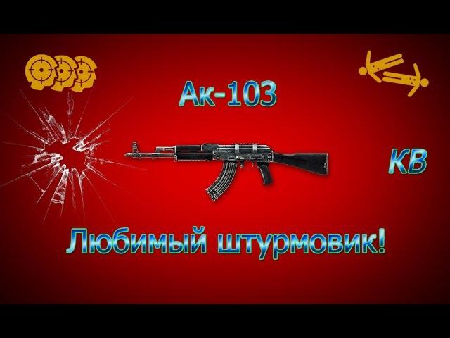 Warface: Играю кв с Ак-103