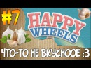 Happy Wheels - ЧЕСНОЧНАЯ ОТРЫШКА - 7