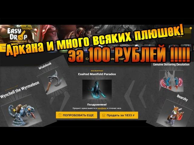 Dota2.Easydrop 3: Аркана за 100 рублей! - Как за 100р получить аркану