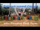 Рай на Самуи или Paradise Park Farm in Samui