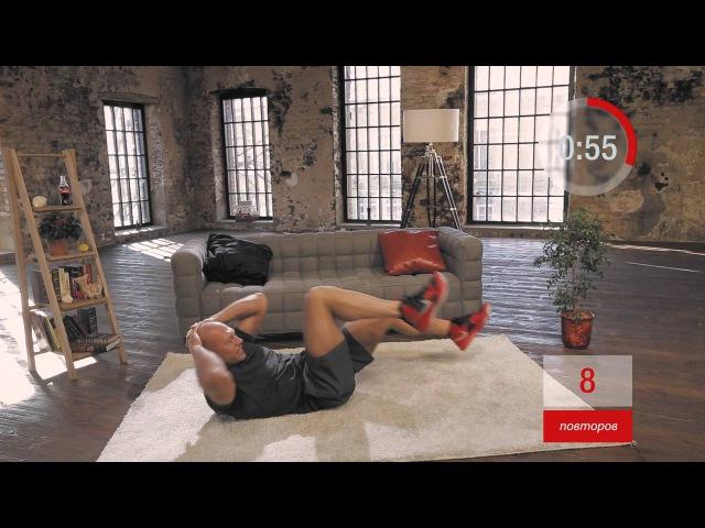 Пресс ноги: круговая кардио-тренировка с жиросжигающим эффектом | Школа домашнего фитнеса 9