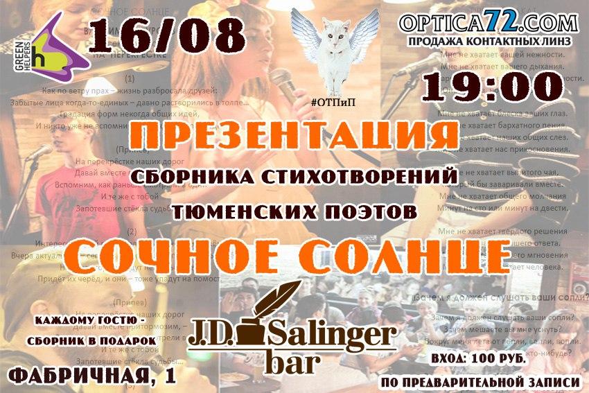 Куда сходить в Тюмени в выходные: 14 - 16 августа 8