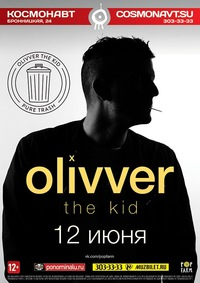 Olivver The Kid * 12 июня * Космонавт