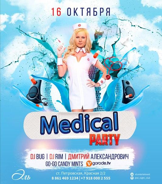 медсестрички видео: