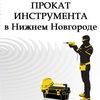 Прокат инструмента без залога в Нижнем Новгороде