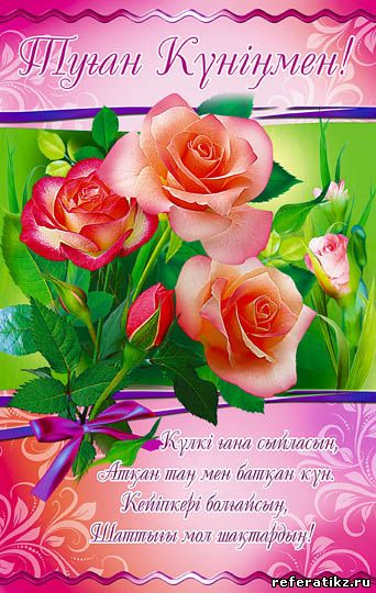Поздравления ко дню рождения женщине на казахском языке