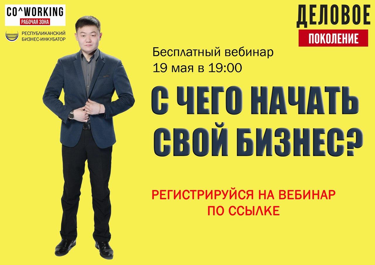 Афиша Улан-Удэ БЕСПЛАТНЫЙ Вебинар в Улан-Удэ - Начать бизнес