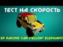 SPEEDY_BRICKS@legostores ◄ SPEED TEST ► SB Racing Car Yellow Elephant