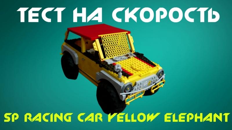 SPEEDY_BRICKS@legostores ◄ SPEED TEST ► SB Racing Car Yellow Elephant
