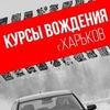 """Харьков Автошкола """"Profidrive"""""""