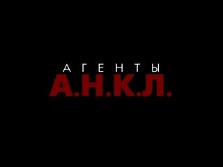 «Агенты А.Н.К.Л.» доступен к просмотру на ivi