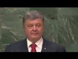 27.09.2015. Выступление Порошенко на Генассамблее ООН