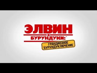 Элвин и бурундуки 4 (русский язык, трейлер) 2016