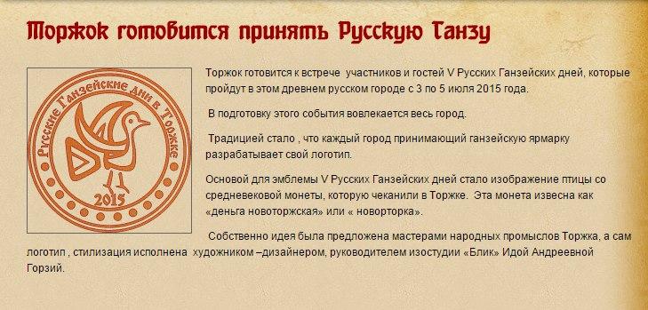 Русские Ганзейские дни