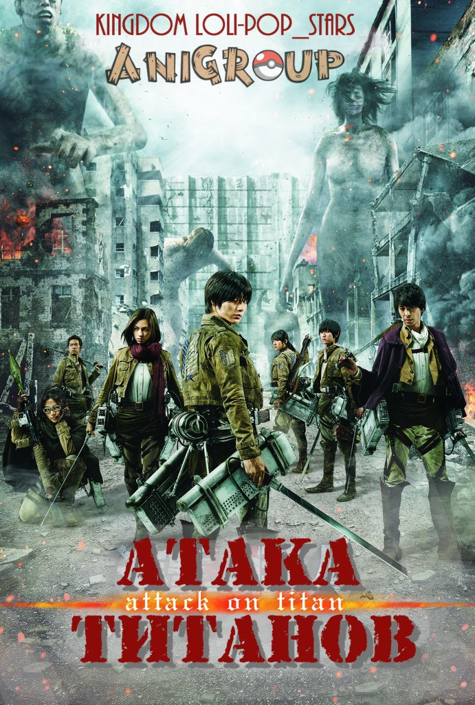 ����� ������� / Attack on Titan