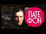 Леонид Марголин - Время послушное ветру (Весь альбом) 2004  FULL HD