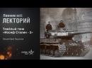 Лекция Юрия Пашолока Тяжелый танк Иосиф Сталин - 2