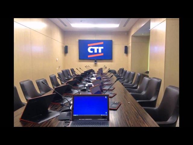 Оборудование конференц зала для заседаний ОАО «Стройтрансгаз»
